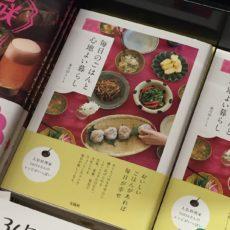 オススメ、料理やライフスタイルの本