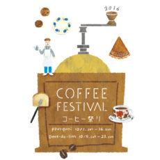 コーヒー祭りに今年も参加します!