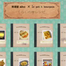 くらしの芽レシピのakoちゃんが料理教室をやります!