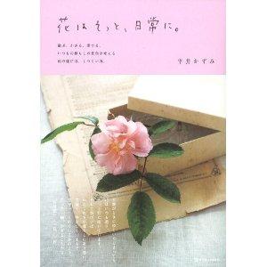 花はそっと、日常に。本