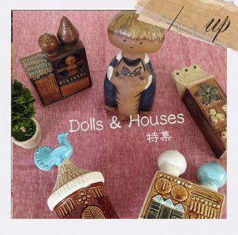 5月DollsHouses特集