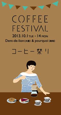 coffeefestival-blog.jpg