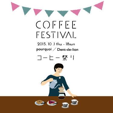 coffee20152.jpg