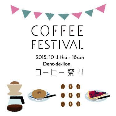 coffee2015.jpg
