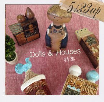 5月DollsHouses特集日程